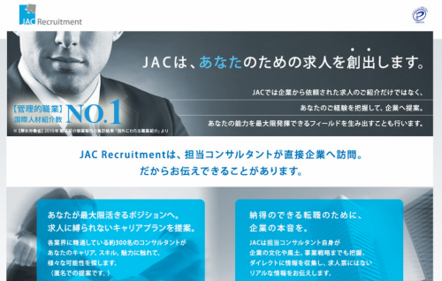 JAC Recruitment 転職エージェント