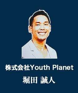 30323e6f29fba 海外駐在を辞退した後、大手人材紹介企業のシンガポール法人立ち上げメンバーとして転職。現地で人材紹介ビジネスのノウハウを学び、27歳の時に(株)Youth  Planetを ...